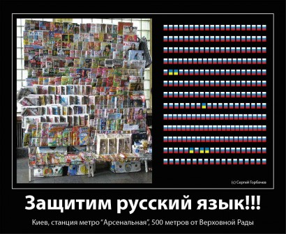Újságosstand egy kijevi pályaudvaron: alig van ukrán nyelvű újság (katt a részletekért)